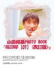 RECORD【01】(改訂版)