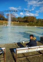 山田耕基写真集「THE FINAL」
