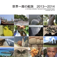 世界一周の船旅 2013~2014
