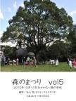 森のまつり vol5