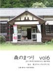 森のまつり vol6