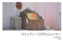 ラインクンパコダinミャンマー