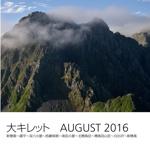 大キレット AUGUST 2016
