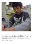 ひーくん、ケーキ作りへの努力(^ω^)