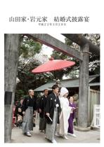 山田家・岩元家 結婚式披露宴