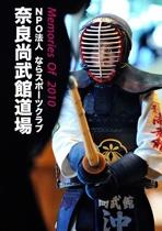 2010 奈良尚武館道場の軌跡