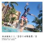 HAWAII/2014年8月/Ⅱ