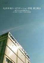 九州中央リハビリテーション学院 第2期生