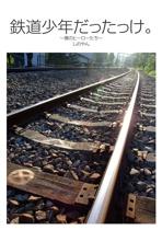 鉄道少年だったっけ。
