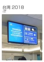 台湾 2018
