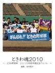 ときわ魂2010