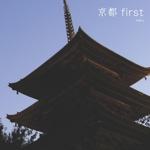 京都 first