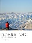 冬の北欧旅 Vol.2