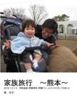 家族旅行 ~熊本~