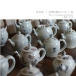 村田森 「 お茶時間のうつわ 」  展