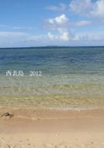 西表島 2012