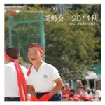運動会 2011秋