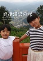 越後湯沢の旅