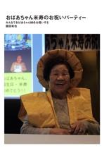 おばあちゃん米寿のお祝いパーティー