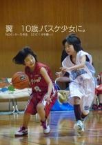 翼 10歳.バスケ少女に。