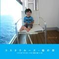 コスタクルーズ・船の旅