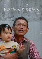 おじいちゃん と たまちゃん