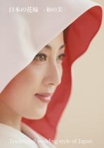 日本の花嫁 -和の美-