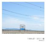 18きっぷ・・・2011夏