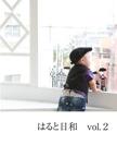 はると日和 vol.2