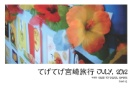 てげてげ宮崎旅行 July, 2012