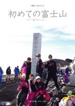 初めての富士山