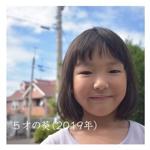 5才の葵(2019年)