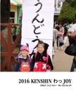 2016 KENSHIN わっ JOY