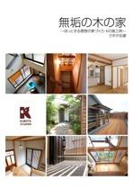 無垢の木の家