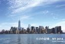 たびの記憶 NY 2014