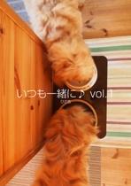 いつも一緒に♪ vol.1