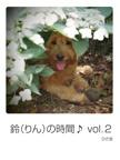 鈴(りん)の時間♪ vol.2