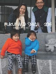 Fukui and Shiga 2014