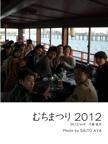 むちまつり 2012