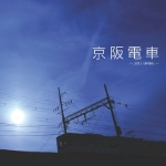 京 阪 電 車