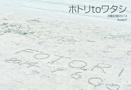 ホトリtoワタシ