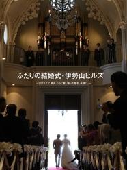 ふたりの結婚式・伊勢山ヒルズ
