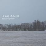 北海道、春の支度