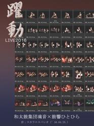 躍動  LIVE 2016