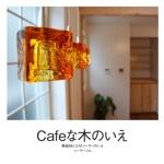 Cafeな木のいえ