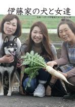 伊藤家の犬と女達