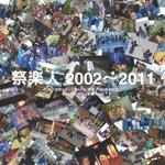 祭楽人 2002~2011