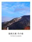 箱根文庫 冬の巻