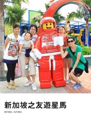 新加坡之友遊星馬