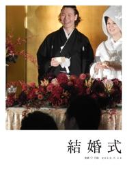 結 婚 式